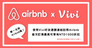使用Vivi的好友邀請首次註冊Airbnb訂房,即可享有最高新台幣1000元的訂房折扣喔!!! Let's Explore Like A Local!