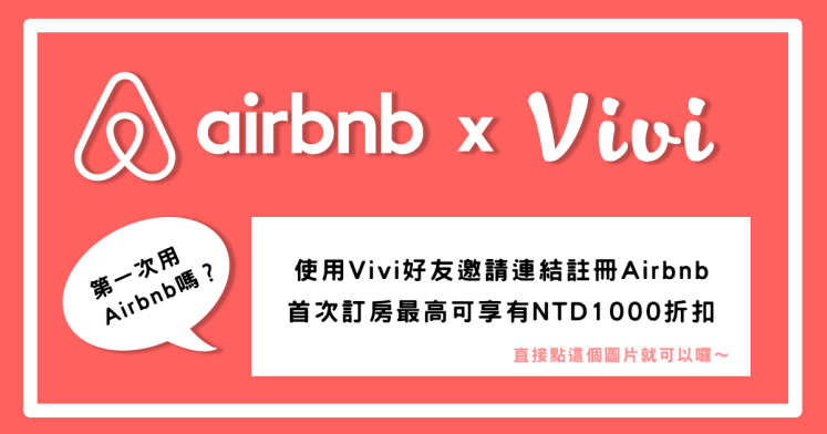 airbnb 邀請.png